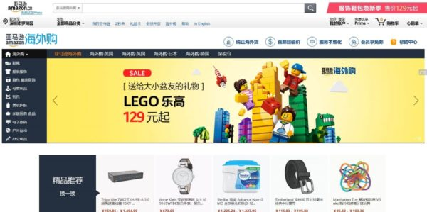 Amazon-China-cross-border-store-600x299