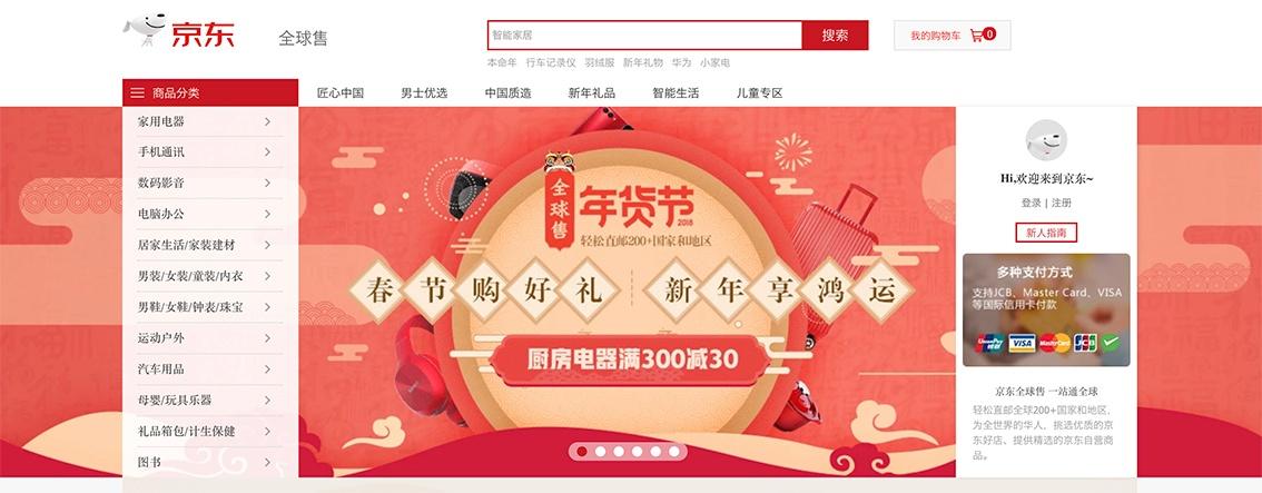 JD.com-e-commerce.jpg