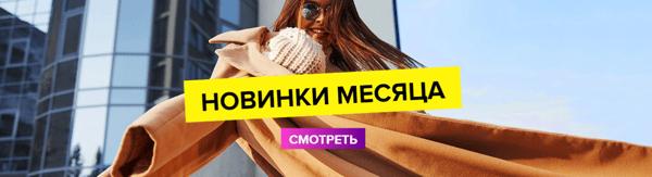 big_novinki_new
