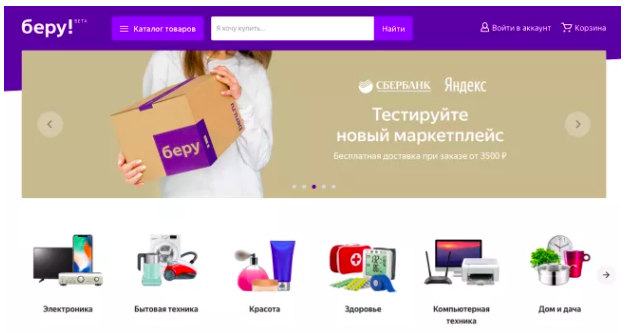 e-commerce-russe-2018-2