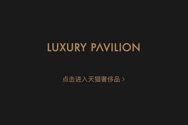 luxury-pavilion-alibaba