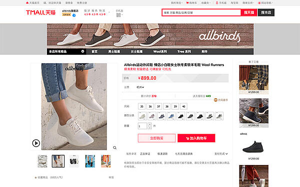 tmall-allbirds