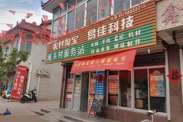 rural-taobao-service-centre